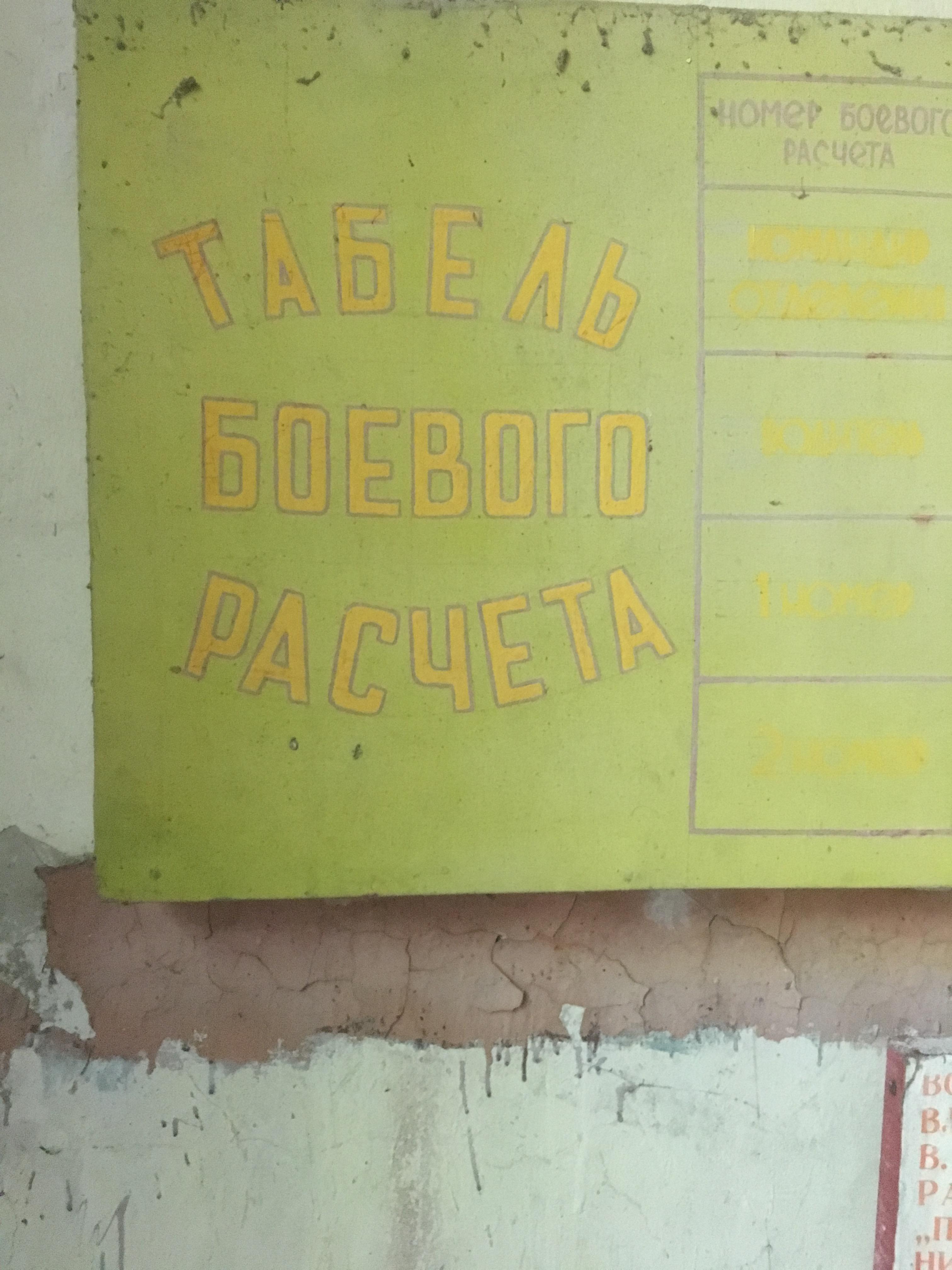 Chernobyl73